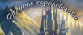 Картинка к сказке Орлиное королевство