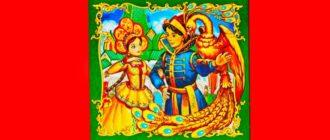 """Картинка к русской народной сказке """"Жар-птица и Василиса-царевна"""""""