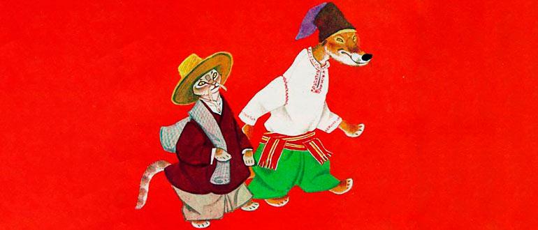 """Картинка к украинской народной сказке """"Как кот ходил с лисом сапоги покупать"""""""