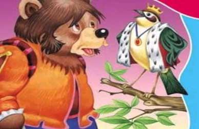Картинка к сказке братьев Гримм Королёк и медведь