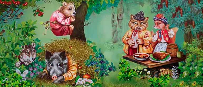 """Картинка к украинской народной сказке """"Лисичка, кот, волк, медведь и кабан"""""""