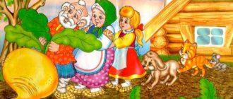 """Картинка к русской народной сказке """"Репка"""""""