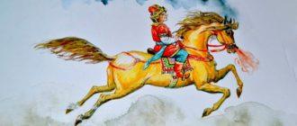 Картинка к сказке Сивка-Бурка
