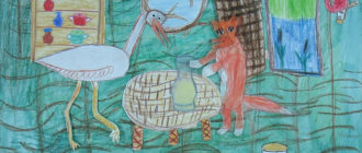 Иллюстрация к украинской народной сказке Лисичка и Журавль
