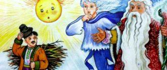 """Картинка к украинской народной сказке """"Солнце, Мороз и Ветер"""""""