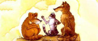 """Картинка к украинской сказке """"Волк, собака и кот"""""""