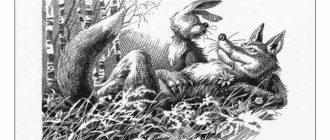 """Картинка к сказке М. Е. Салтыкова-Щедрина """"Здравомысленный заяц"""""""
